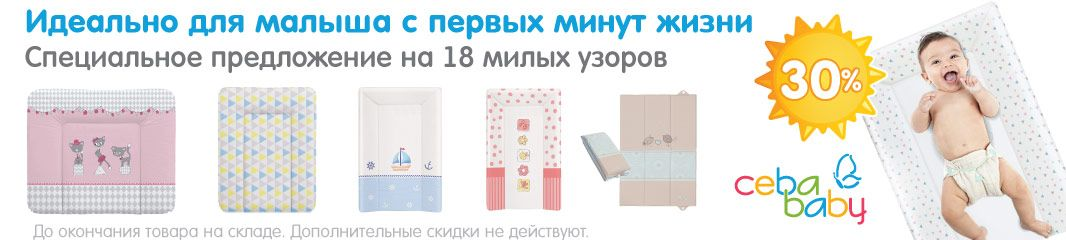 Ceba Baby Matress