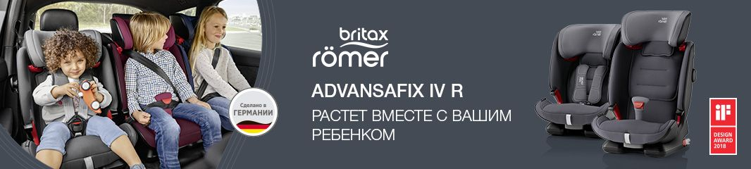 Автокресло Advansafix