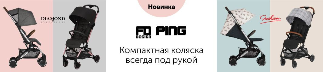 FD-Design PING brand section