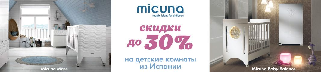 Micuna rooms -30%